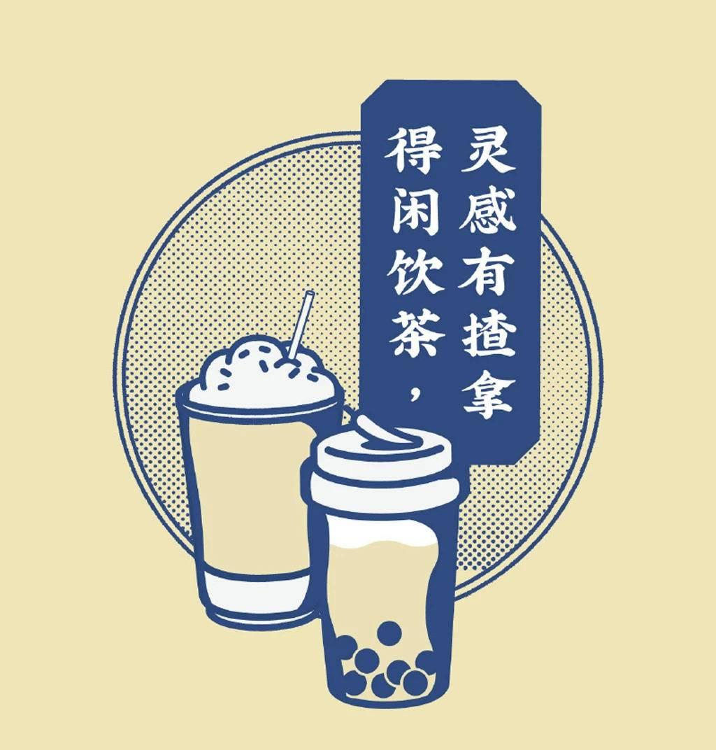 喜茶X茶颜悦色:「颜喜攻略」联名款真的来了!