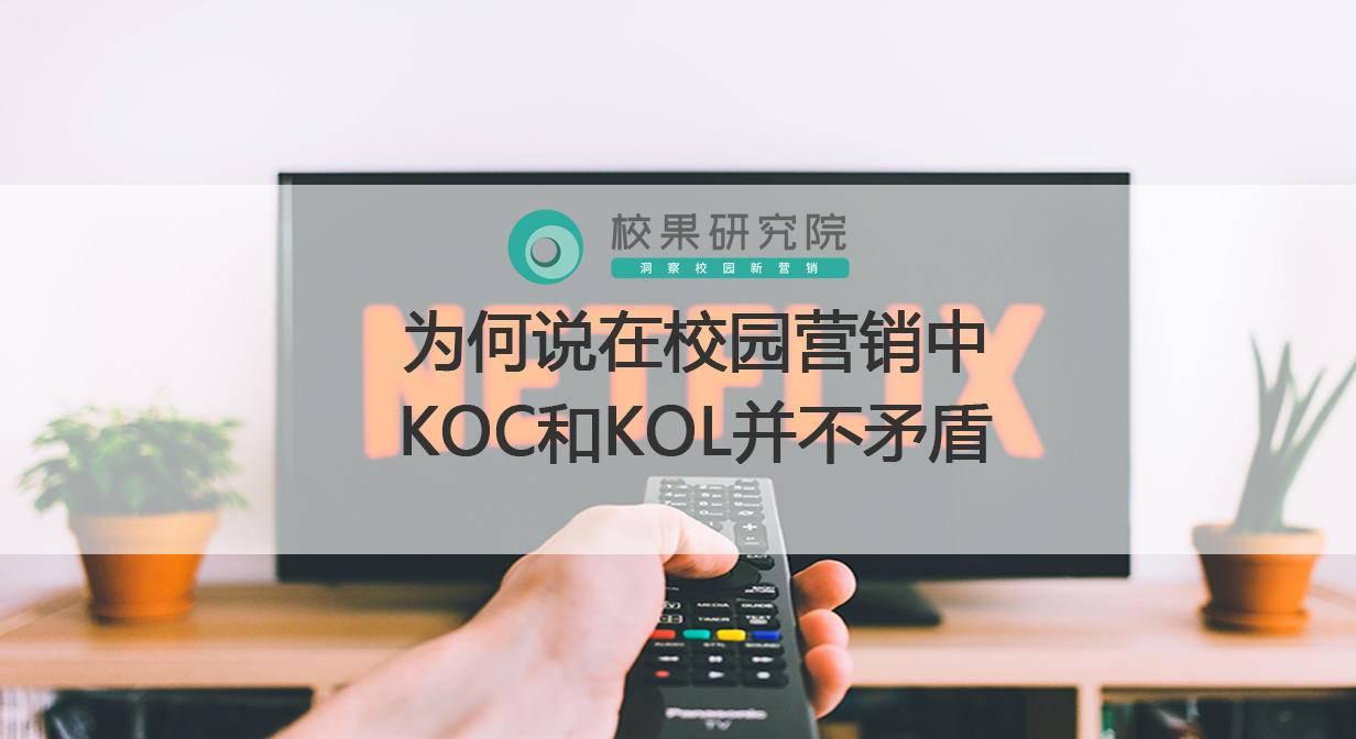 为何说在校园营销中KOC和KOL并不矛盾