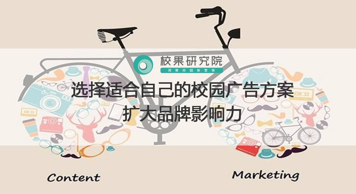 选择适合自己的校园广告方案,扩大品牌影响力