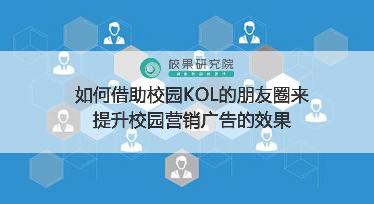 如何借助校园KOL的朋友圈来提升校园营销广告的效果