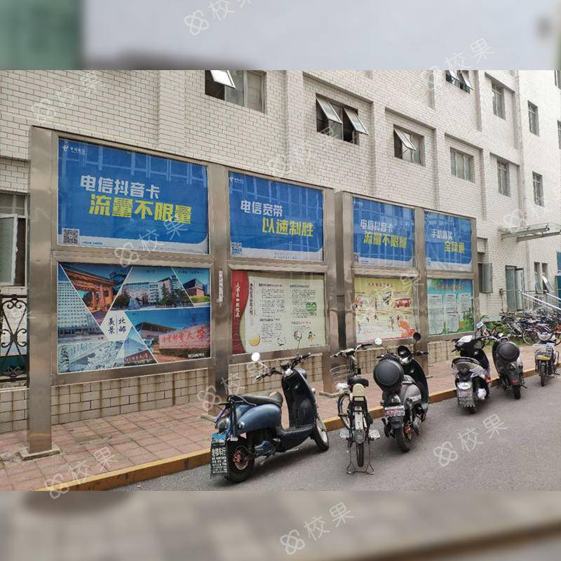 校果-安徽绿海商务职业学院校园宣传栏广告