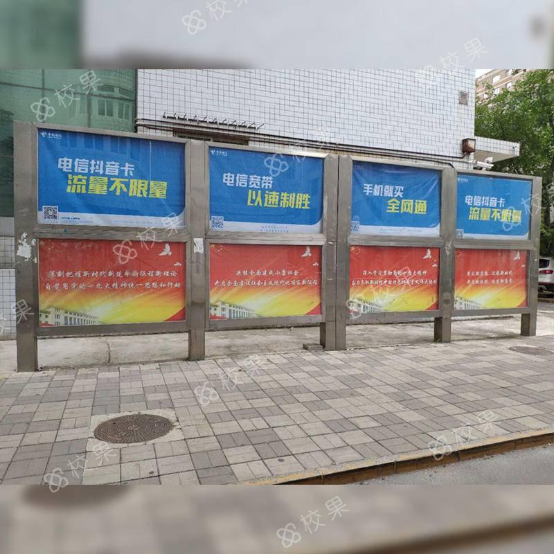 校果-中国地质大学宣传栏广告位