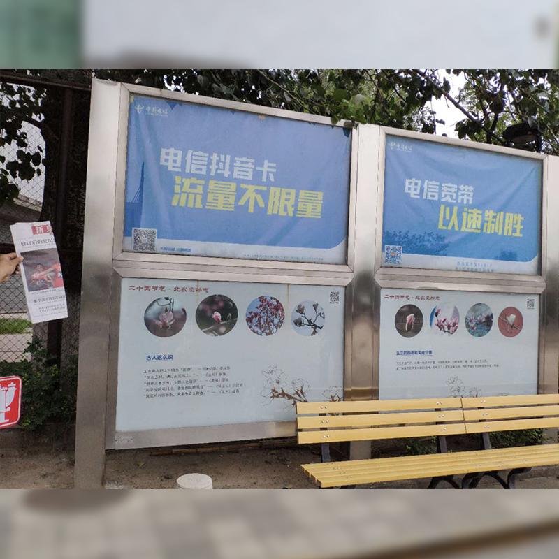 校果-北京青年政治学院宣传栏广告位