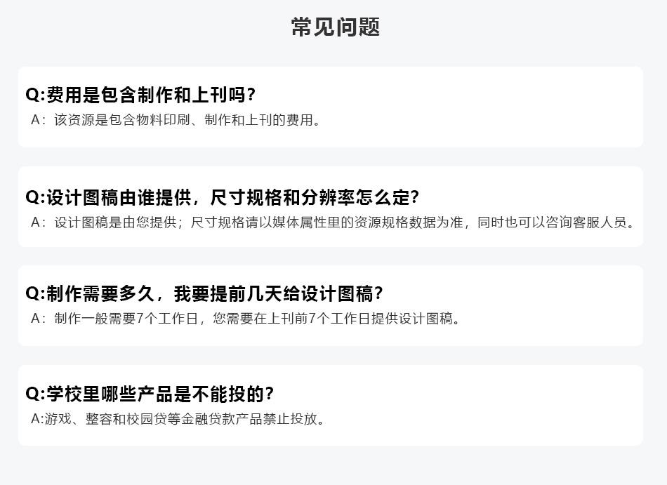 灯箱广告 中国石油大学(北京)