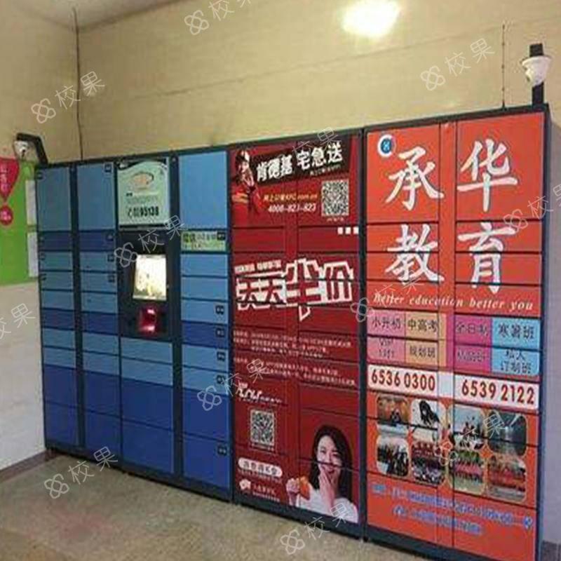 校果-东北师范大学校园快递柜柜身广告位