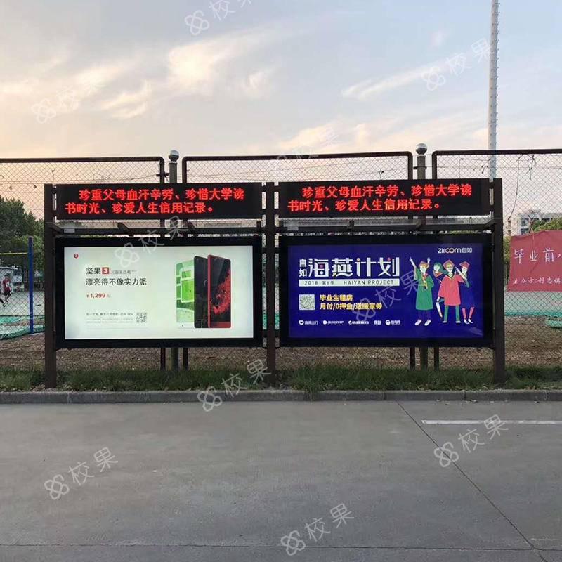 校果-陕西科技大学(未央校区)校园灯箱广告位