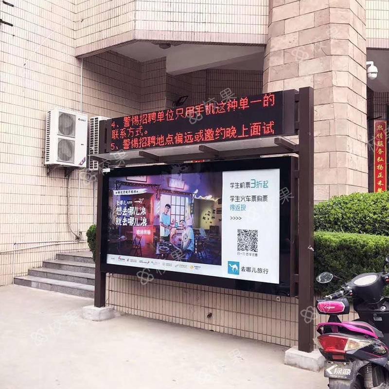 校果-安徽国际商务职业学院灯箱广告