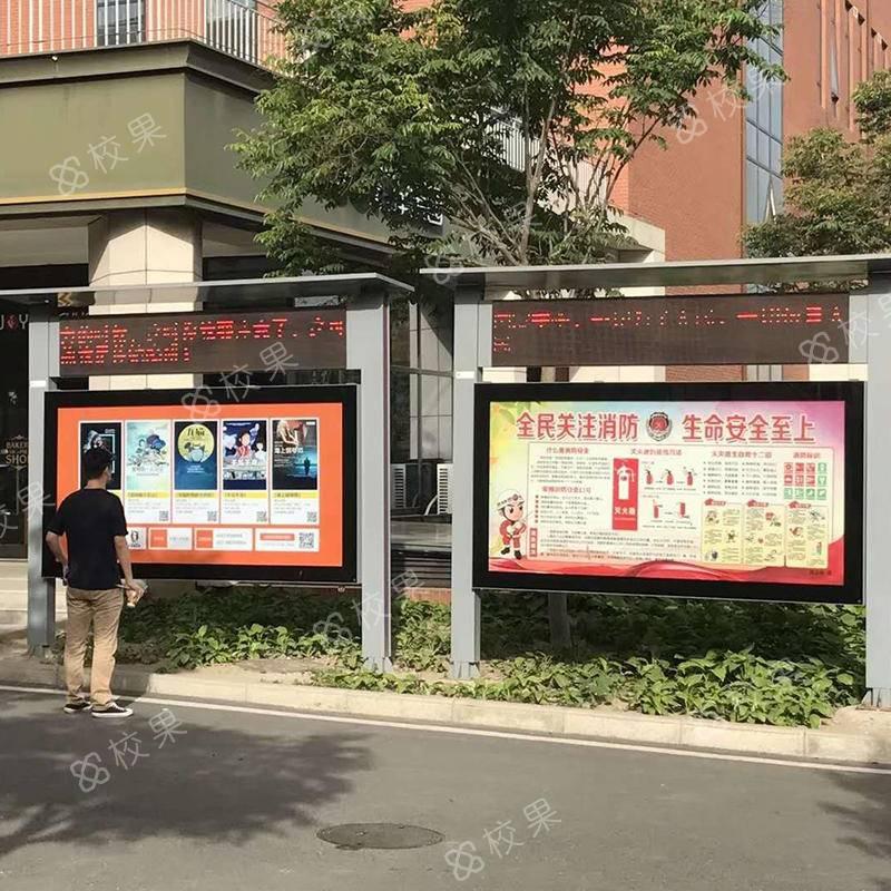 校果-浙江传媒学院-桐乡校区灯箱广告
