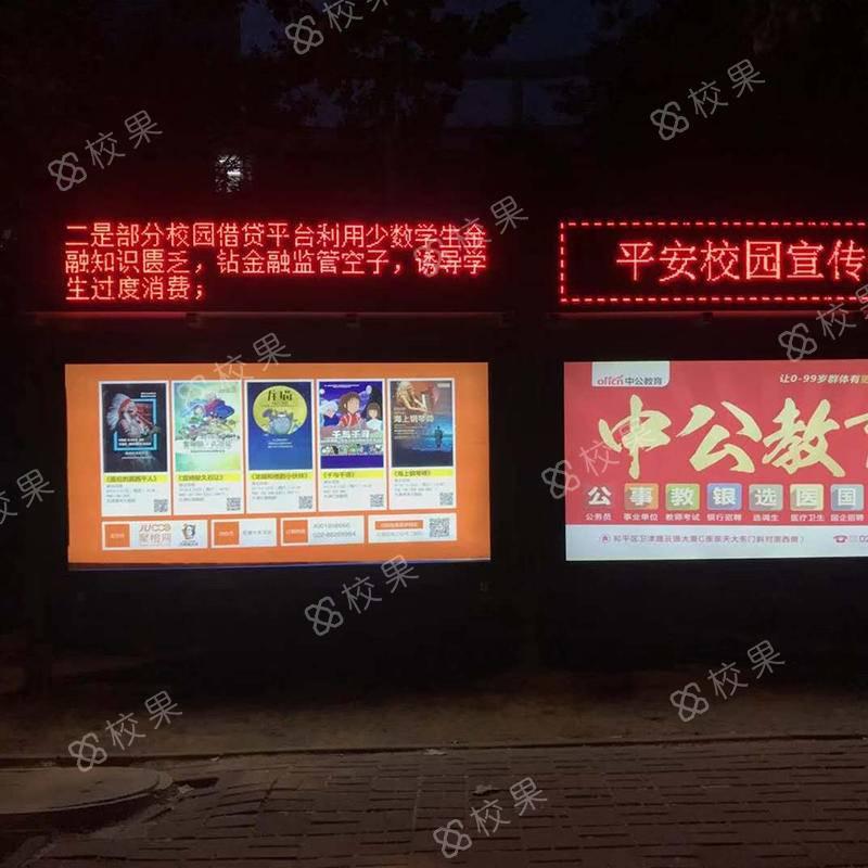 校果-中国科学技术大学-东校区灯箱广告