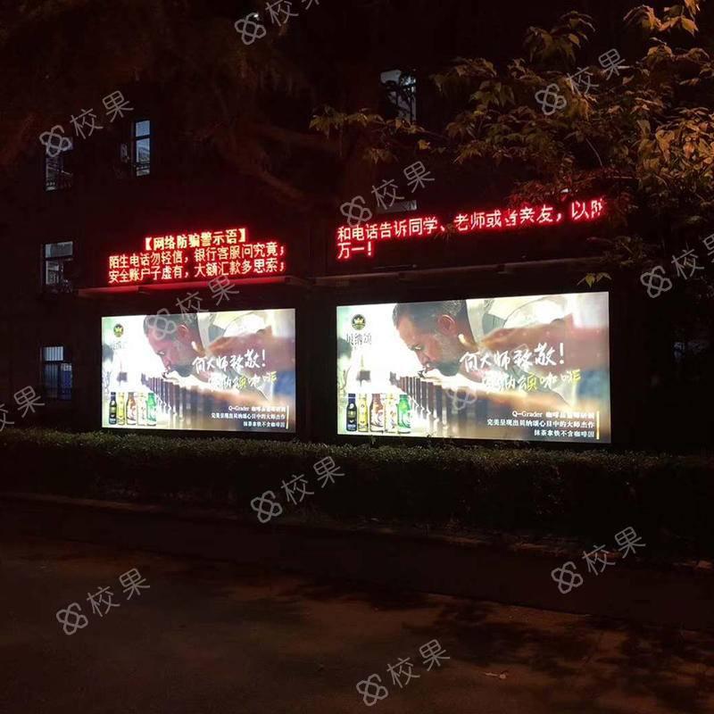 校果-云南艺术学院灯箱广告