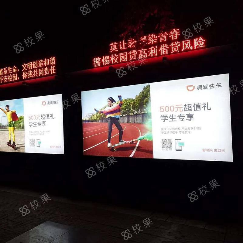 校果-南京艺术学院校园灯箱广告位