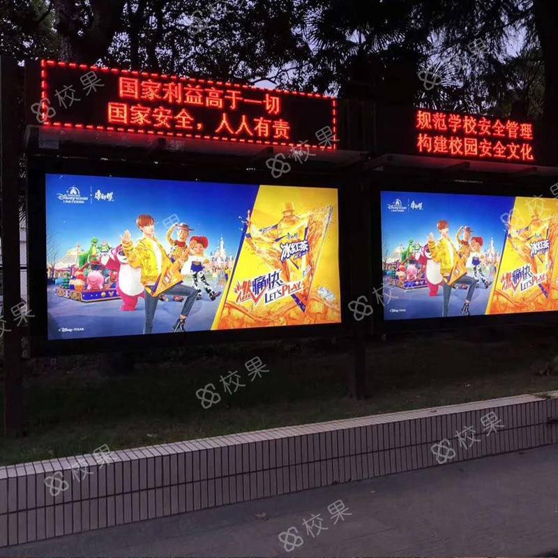 校果-广州大学校园灯箱广告位