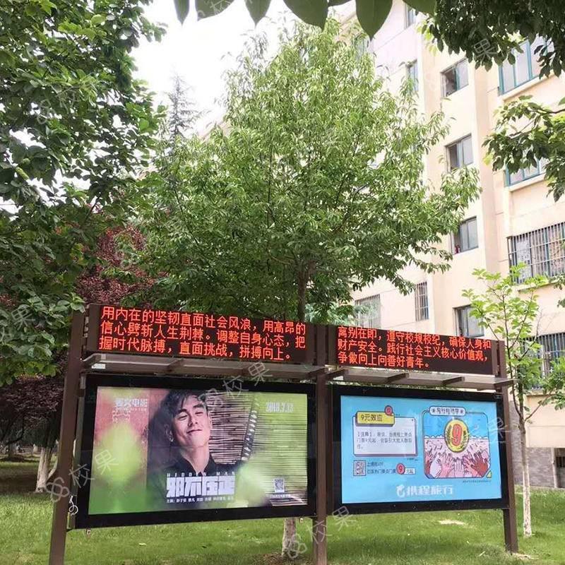校果-合肥共达职业技术学院灯箱广告