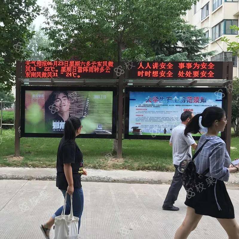 校果-南通理学院校园灯箱广告位