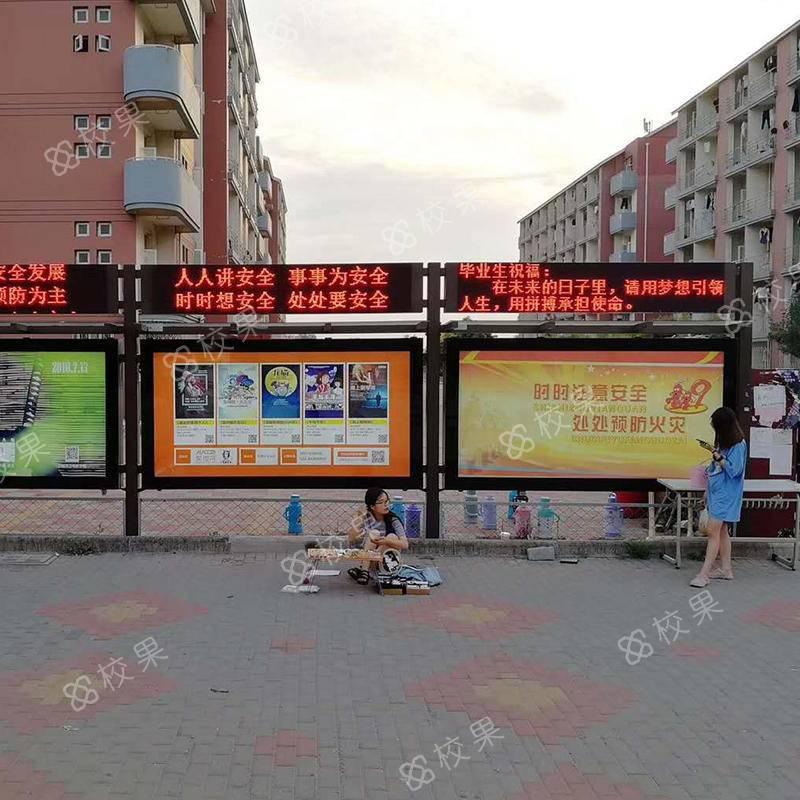 校果-哈尔滨信息工程学院灯箱广告