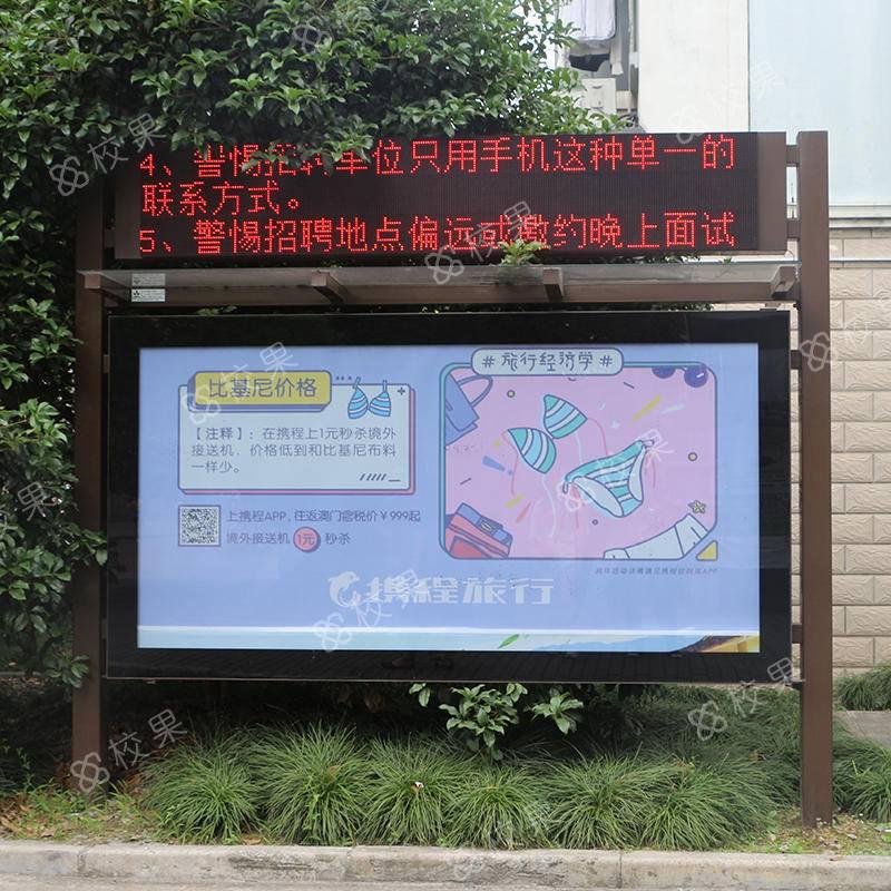 校果-武汉工商学院校园灯箱广告