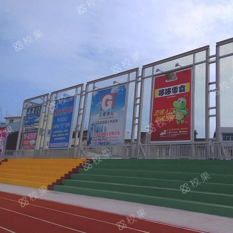 校果-南京信息工程大学运动场围栏