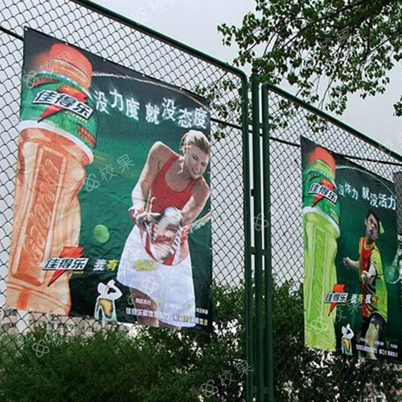 校果-上海交通大学运动场围栏广告位