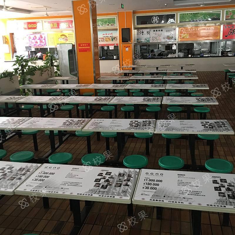 校园桌贴 上海行健职业学院