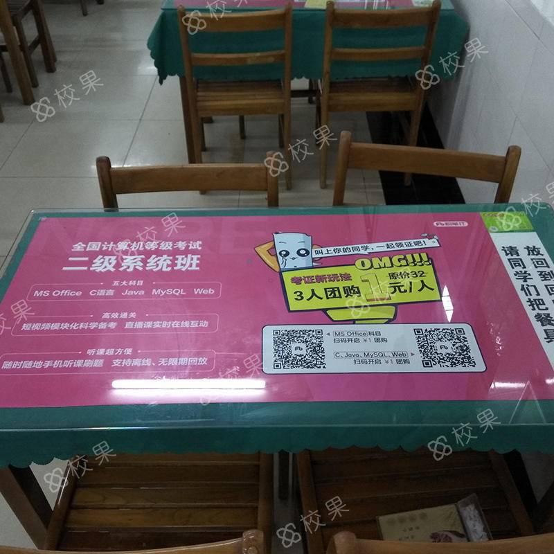 校园桌贴 郑州黄河护理职业学院