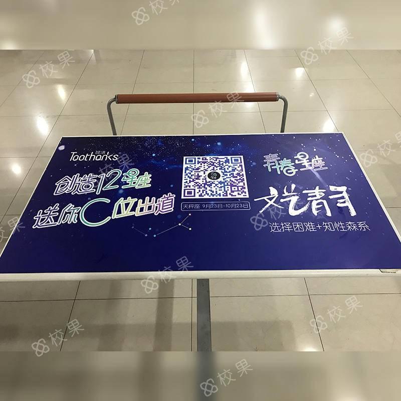 校园桌贴 南京财经大学-仙林校区