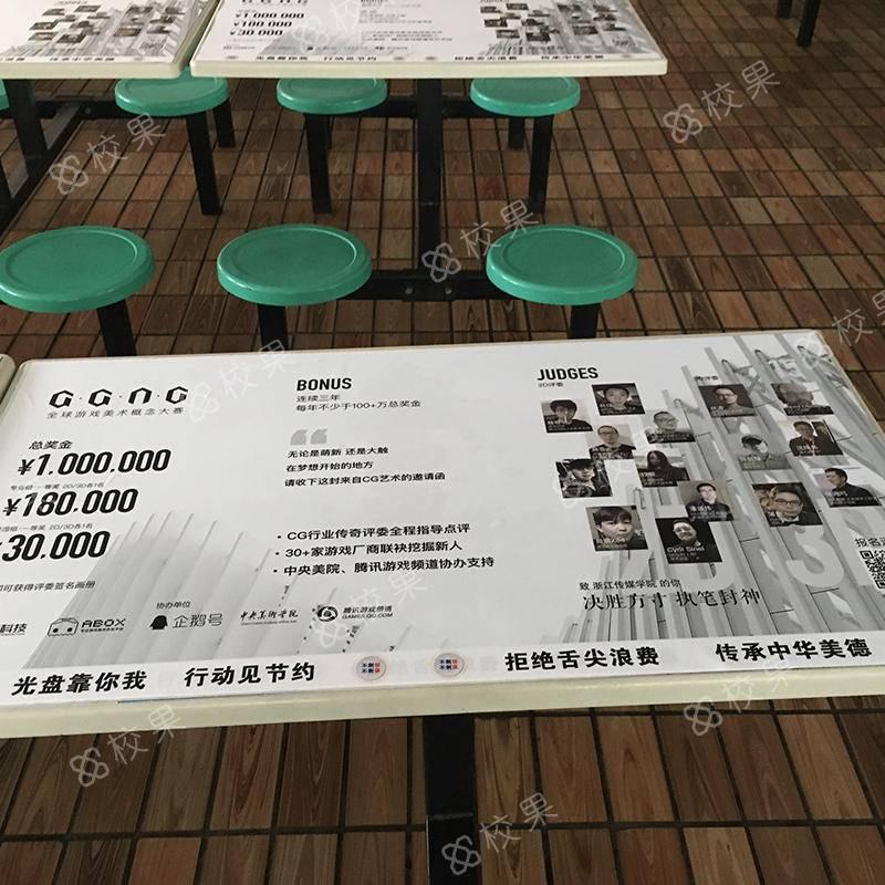 校园桌贴 上海立信会计学院-徐汇校区