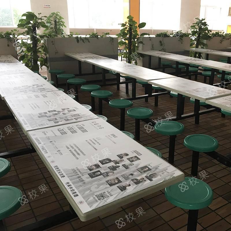 校园桌贴 陕西科技大学
