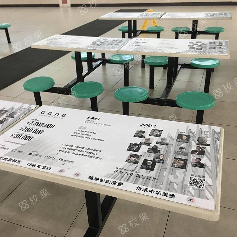 校园桌贴 浙江经济职业技术学院