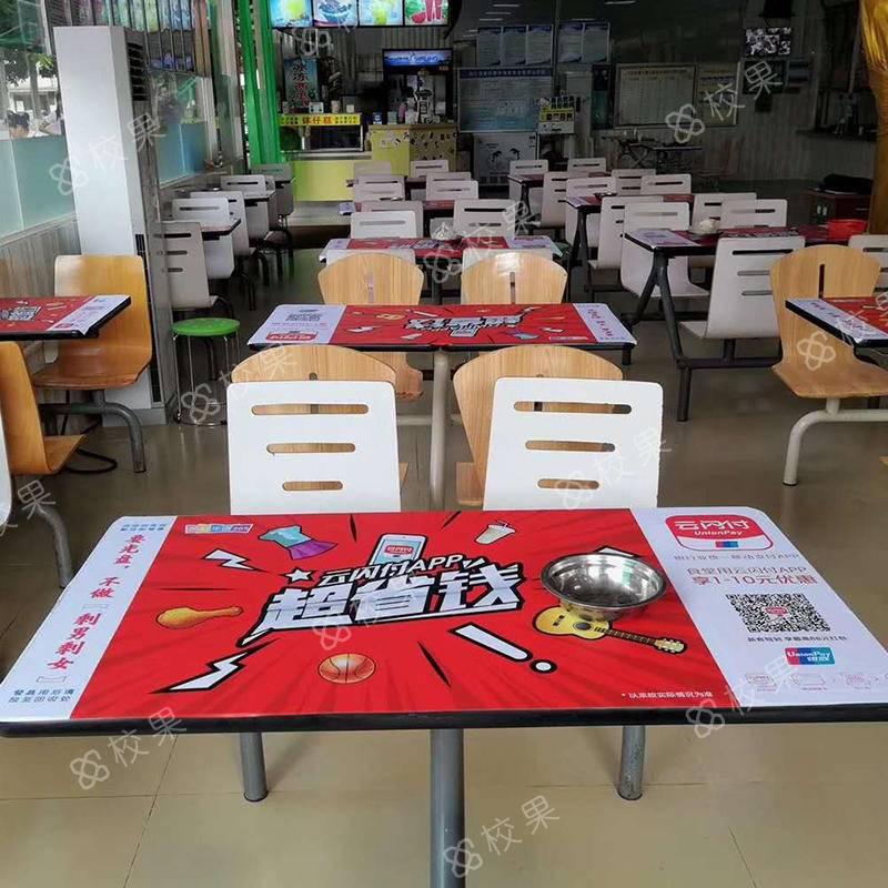 校园桌贴 北京科技大学