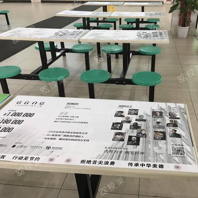 半价 校园桌贴 贵州师范大学-宝山校区