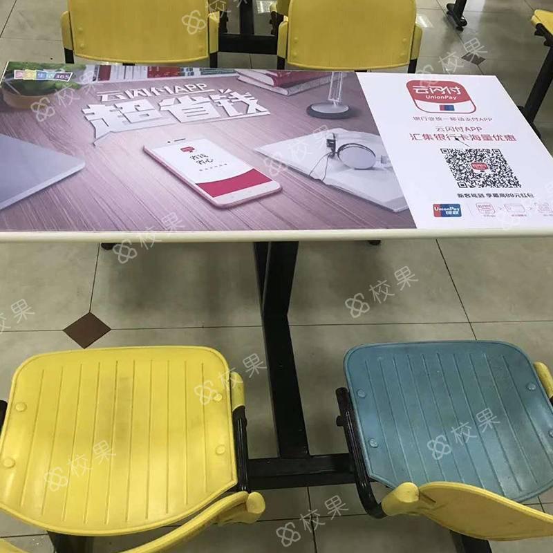 校园桌贴 中国戏曲学院