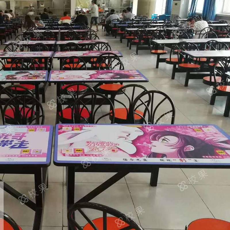 校园桌贴 内蒙古师范大学-青年政治学院