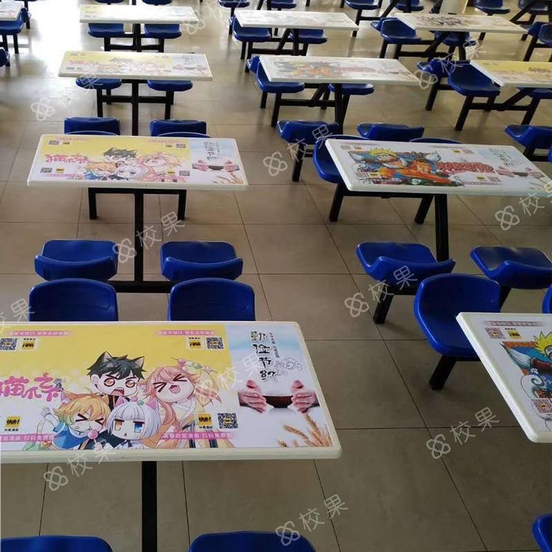 校园桌贴 北京工业职业技术学院