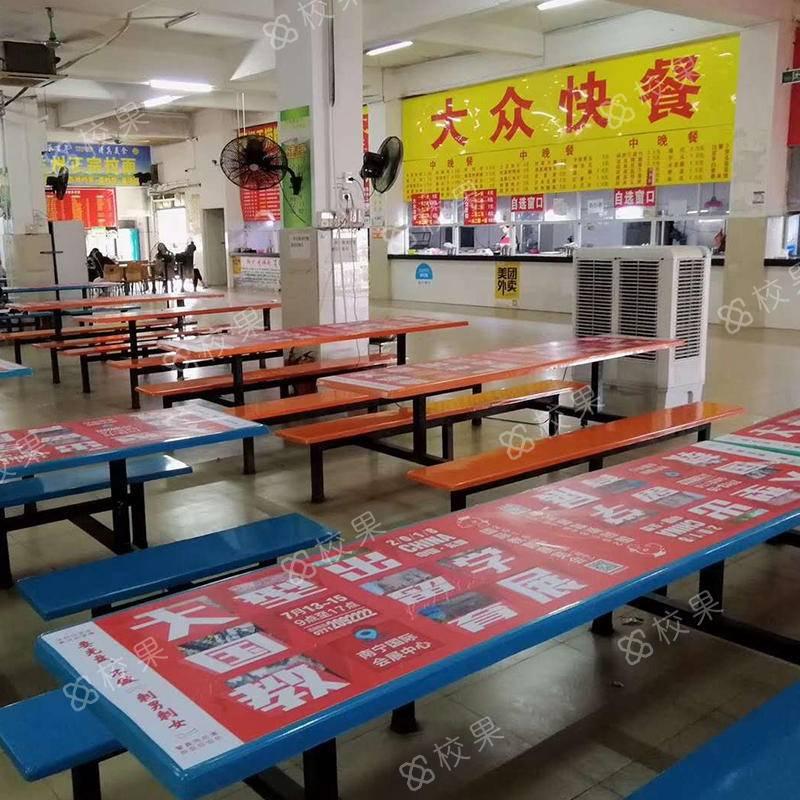 校园桌贴 三亚航空旅游职业学院