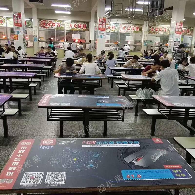 校园桌贴 仲恺农业工程学院-海珠校区
