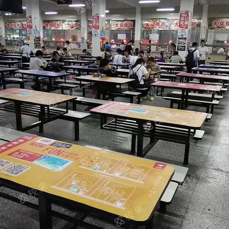 校园桌贴 广州中医药职业技术学院