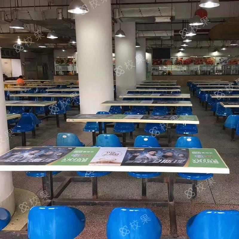 校园桌贴 西安财经学院-雁塔校区