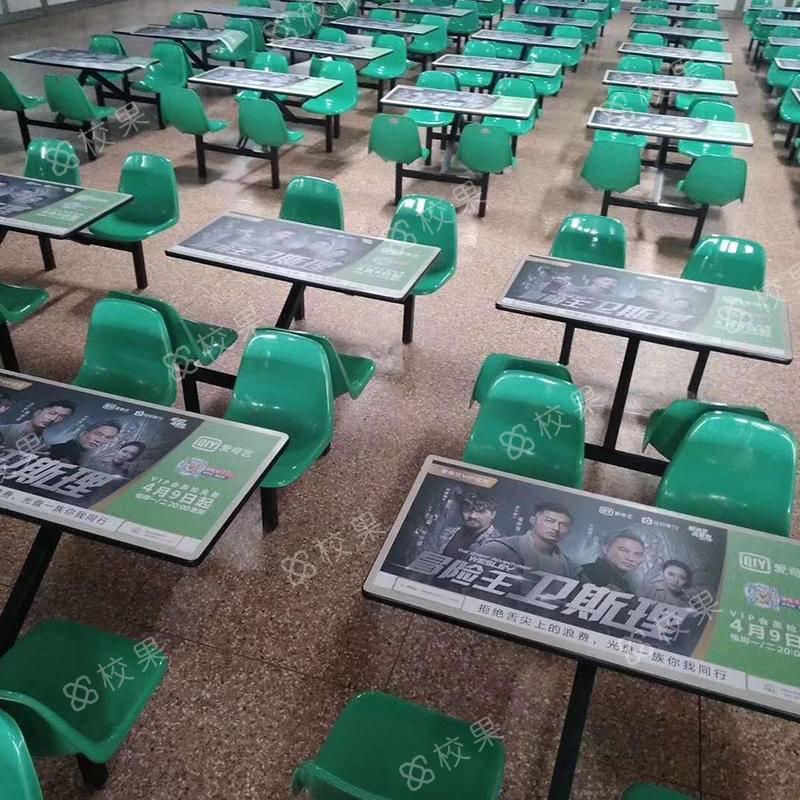 校园桌贴 沈阳工业大学-兴顺校区
