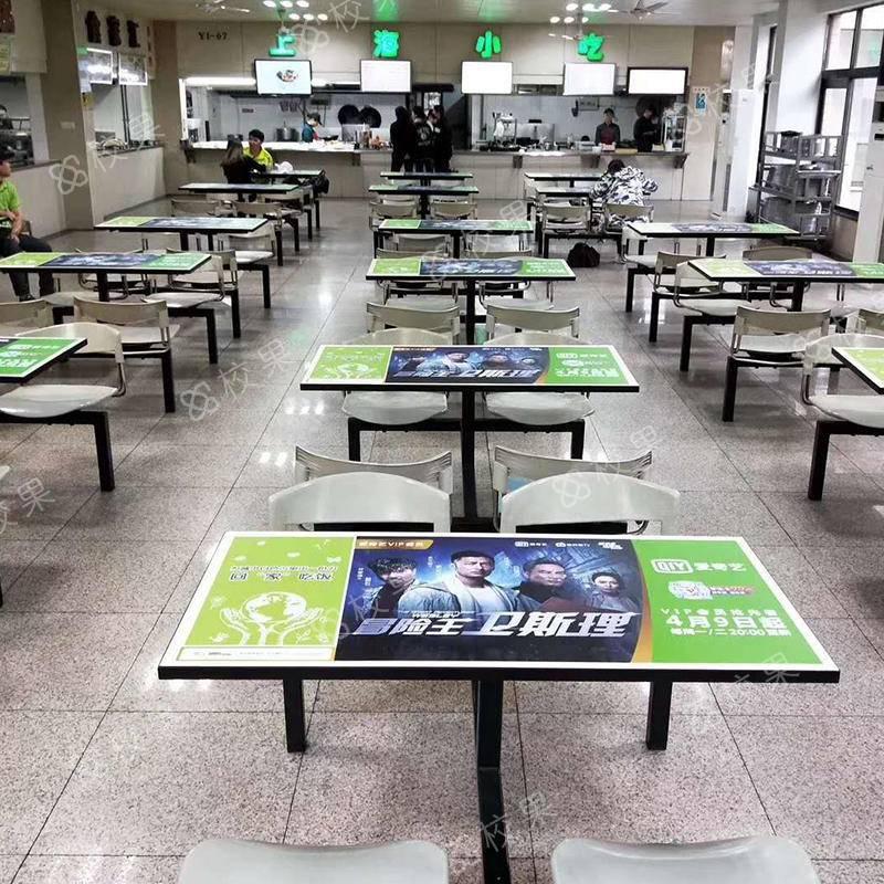 校园桌贴 广东农工商职业技术学院