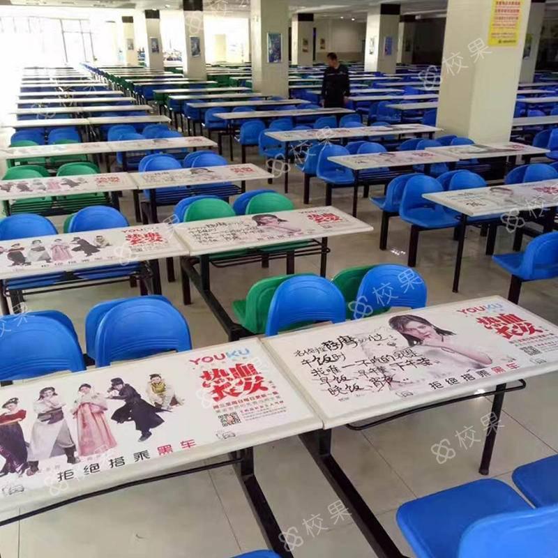 校园桌贴 哈尔滨师范大学-松北校区