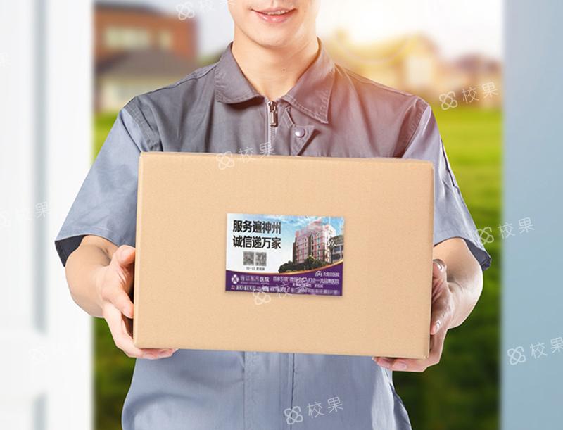 快递包裹贴 广东工程职业技术学院
