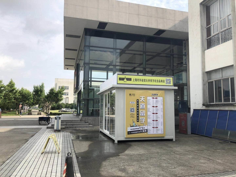灯箱广告 上海工商外国语职业学院-浦东校区