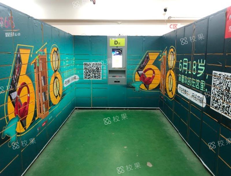 快递柜柜身广告 江苏建筑职业技术学院