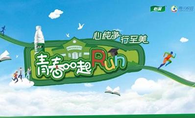 怡宝趣味运动会 青春一起RUN 校园营销案例