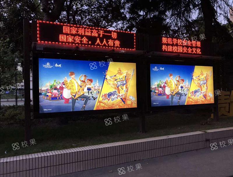 灯箱广告 北京化工大学-昌平校区