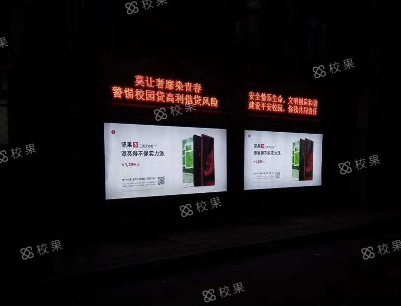 灯箱广告 南京邮电大学