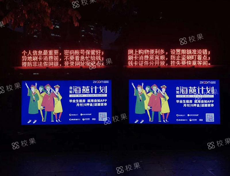 灯箱广告 湖北中医药大学-昙华林校区
