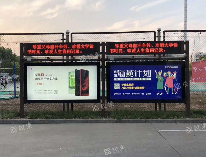 灯箱广告 浙江艺术职业学院
