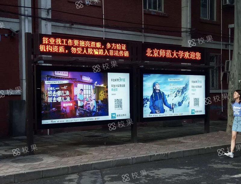 灯箱广告 武汉工贸职业学院