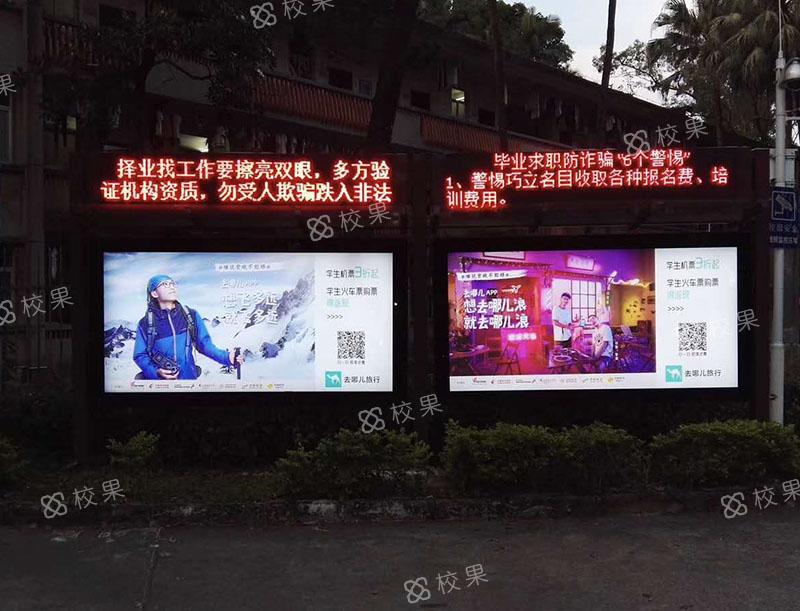 灯箱广告 中山大学新华学院